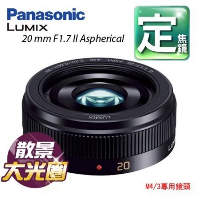 """【11/01現貨中.立刻出貨】Panasonic Lumix 20mm F1.7 II M4/3專用鏡頭黑色 松下公司貨 盒裝""""正經800"""""""