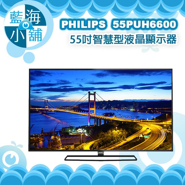 PHILIPS 飛利浦 6600系列 55吋 4KUHD智慧型液晶顯示器 (55PUH6600/96) 電腦螢幕