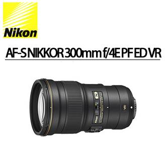 ★分期零利率 ★Nikon AF-S NIKKOR 300mm f/4E PF ED VR 公司貨  (加碼送正版LENS PEN拭鏡筆)