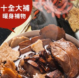十全大補湯/120g 【信全嚴選】/東方藥膳湯