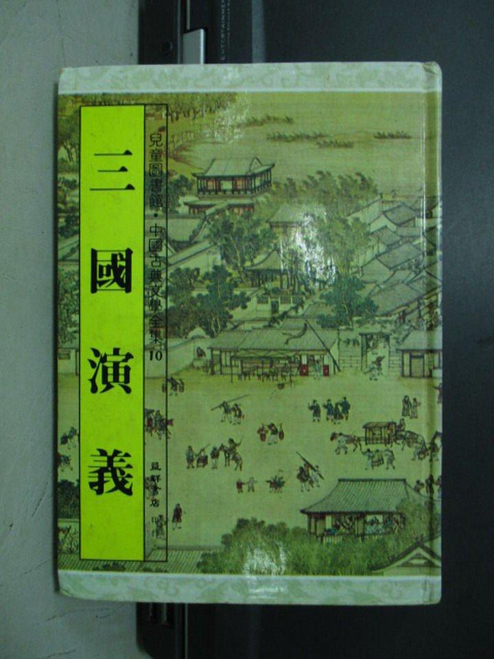 【書寶二手書T3/兒童文學_NRV】三國演義_李金枝