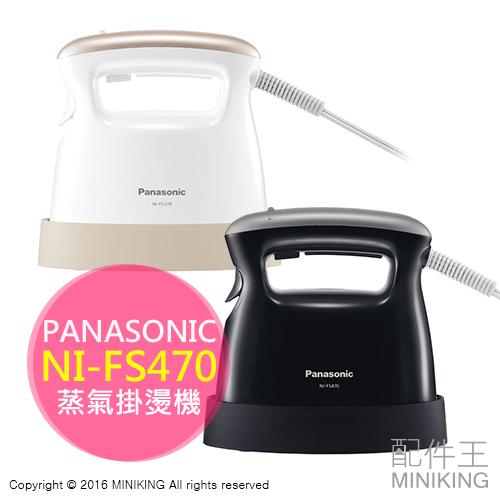 【配件王】 代購 Panasonic 國際牌 NI-FS470 蒸氣掛燙機 手持 熨斗 兩色 另 NI-FS360