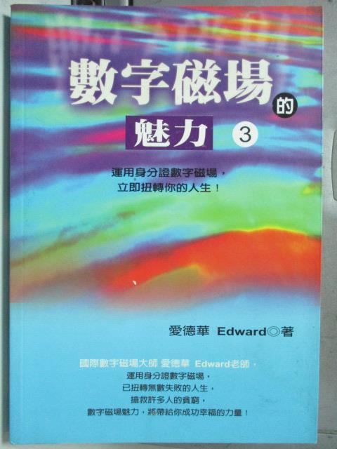 【書寶二手書T1/星相_HHX】數字磁場的魅力(3)_愛德華