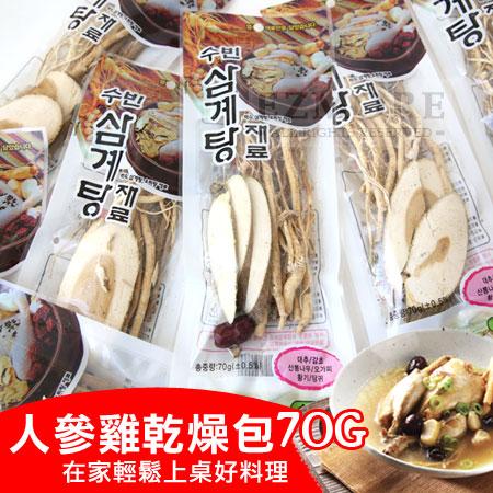 韓國帶回 人蔘雞料理乾燥包 70g 人蔘雞湯 材料包 人蔘雞湯藥材 人蔘雞料理包 人蔘湯料包【N101791】
