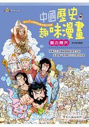 中國歷史趣味漫畫 盤古開天