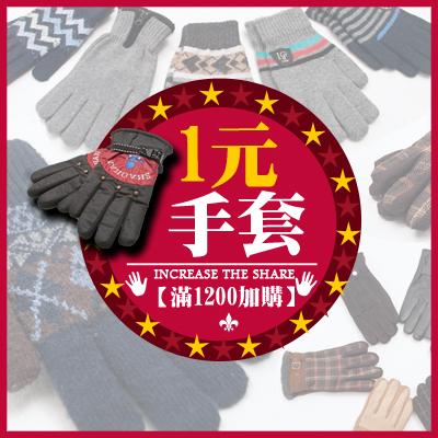 ManStyle潮流嚴選消費滿1200元韓冬必備保暖手套羊毛兔毛毛料只要一元1元【U1X0189】