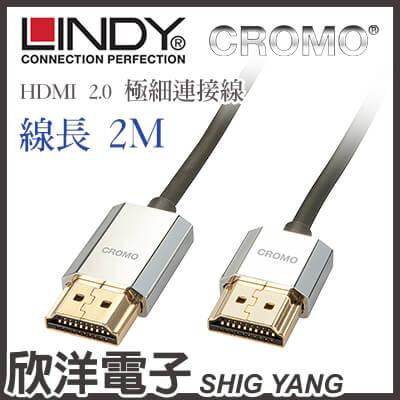 ※ 欣洋電子 ※ LINDY林帝 鉻系列 HDMI 2.0 極細連接線(41672) 2M/2米/2公尺