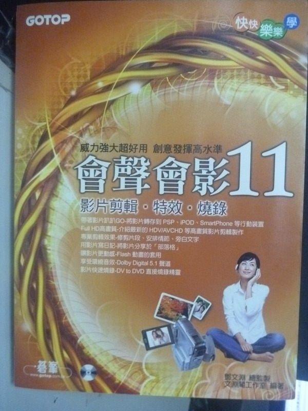 【書寶二手書T3/電腦_YCV】會聲會影11_文淵閣工作室_附光碟