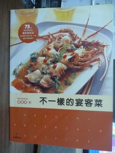 【書寶二手書T6/餐飲_PJO】不一樣的宴客菜_陳春香