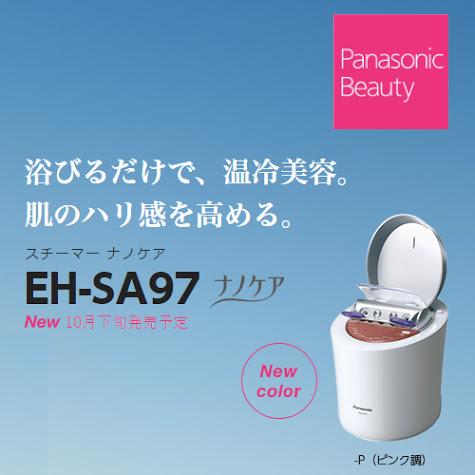 【菲比朵朵】日本代購Panasonic EH-SA97 納米離子保濕美顏蒸臉器