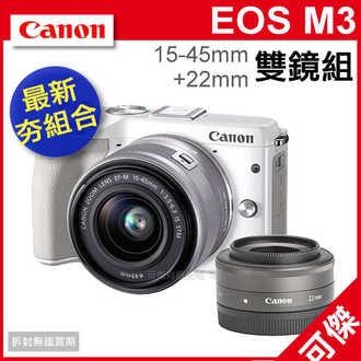 可傑 Canon  EOS M3  15-45mm +22mm  雙鏡組  廣角  變焦標準鏡  白色 公司貨 登錄送1000禮卷+原廠包至12/31
