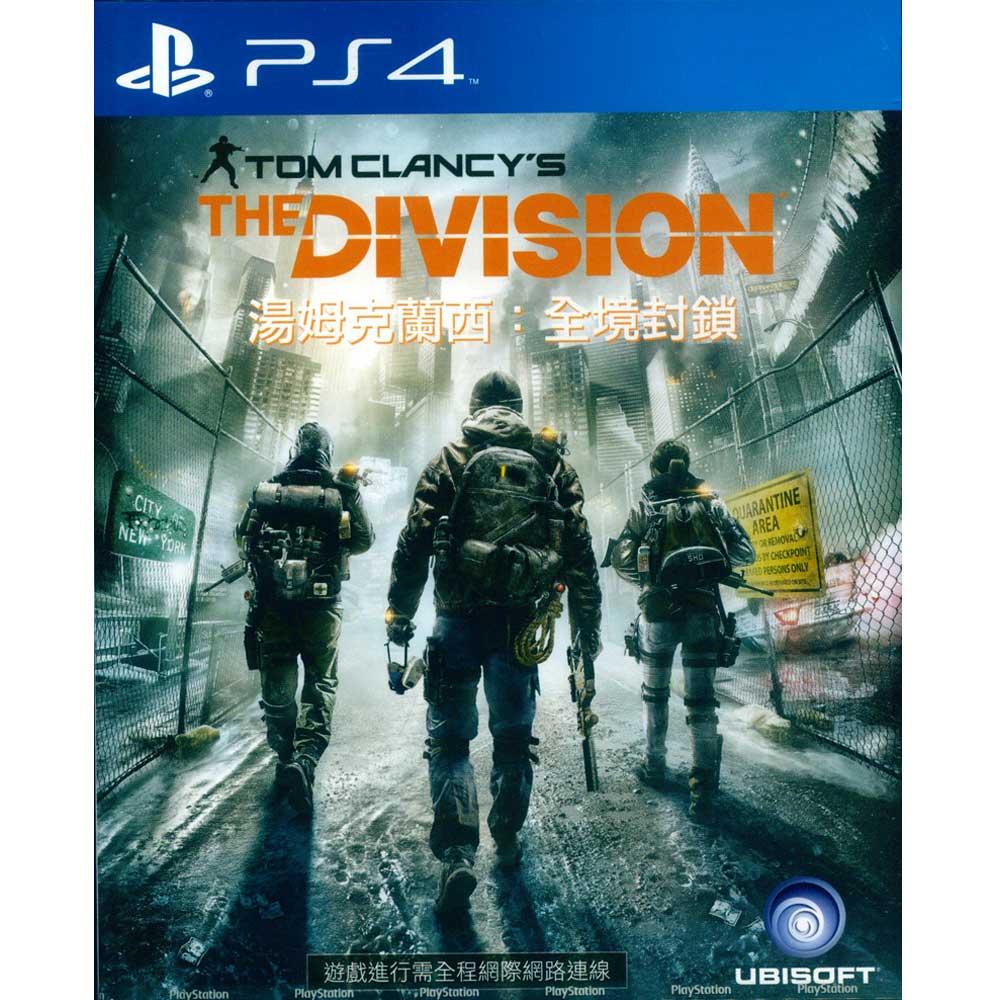 (現貨全新)PS4 湯姆克蘭西:全境封鎖 (附三張特典) 中英文亞版 Tom Clancy's The Division