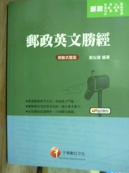【書寶二手書T4/進修考試_PAW】郵政英文勝經_劉似蓉_4/e_有光碟