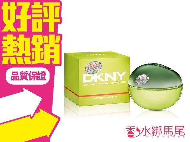 DKNY Be Desired 渴望淡香精 青蘋果 香水空瓶分裝 5ml◐香水綁馬尾◐