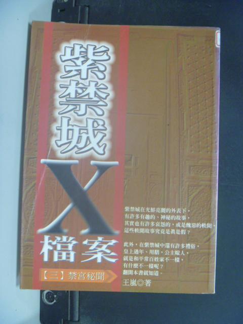 【書寶二手書T4/歷史_GCW】紫禁城X檔案(3)--禁宮秘聞_王嵐