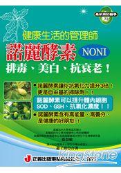 健康生活的管理師.諾麗酵素NONI