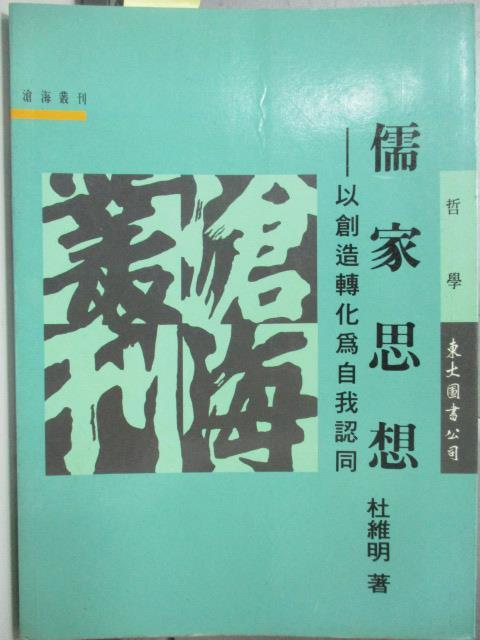 【書寶二手書T1/歷史_JAU】儒家思想-以創造轉化為自我認同_杜維明