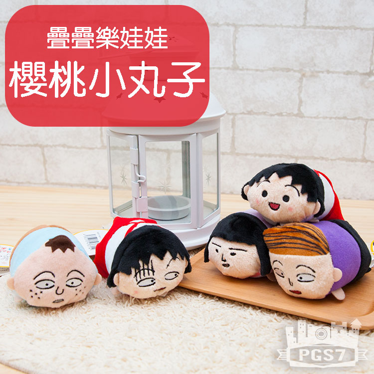 PGS7 日本卡通系列商品 - 櫻桃小丸子 小丸子 野口 花輪 永澤 疊疊樂 玩偶 娃娃