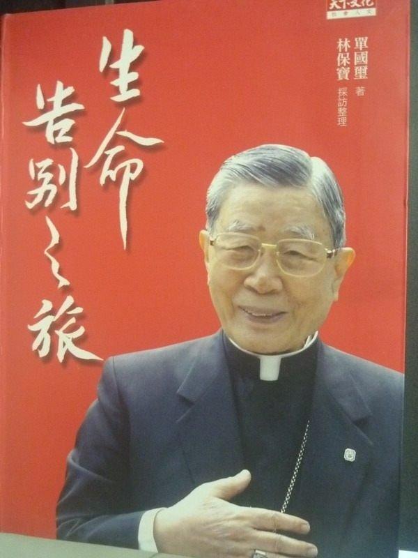 【書寶二手書T3/宗教_ZHU】生命告別之旅_單國璽