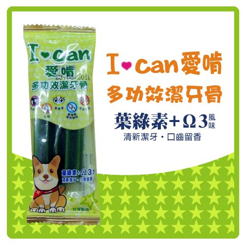 【力奇】愛啃 多功效潔牙骨隨手包-葉綠素+Ω3(IC-02)-27元 >可超取(D311C02)
