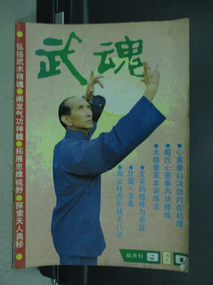 【書寶二手書T1/體育_QMV】武魂_1990/6月_總第36期_太極拳基本訓練法等