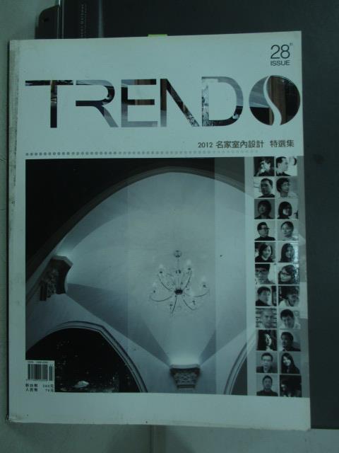 【書寶二手書T1/設計_ZDV】Trends專刊_28期_2012名家室內設計特選集等