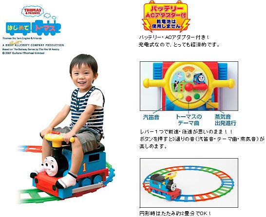 【真愛日本】15090100001電動軌道車-TOMS 三麗鷗家 THOMAS & FRIENDS 小火車 玩具