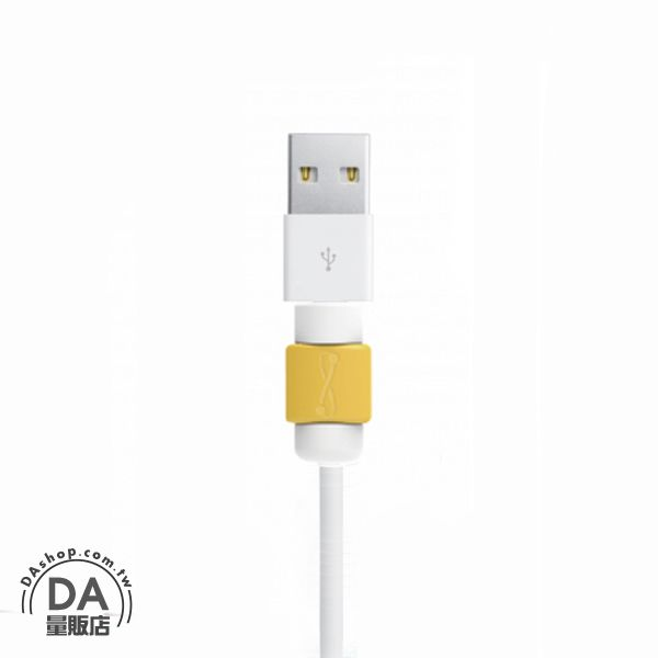 《DA量販店》Apple IPHONE I線套 USB 充電線 保護套 黃色(W98-0005)