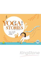 YOGA STORIES 瑜珈入門