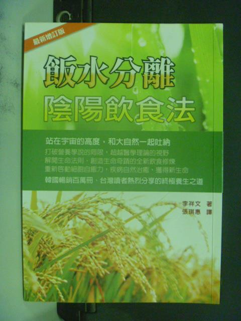 【書寶二手書T1/養生_IAU】飯水分離陰陽飲食法_李祥文