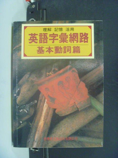 【書寶二手書T2/語言學習_GOO】英語字彙網路_台英英文小, 田中茂範