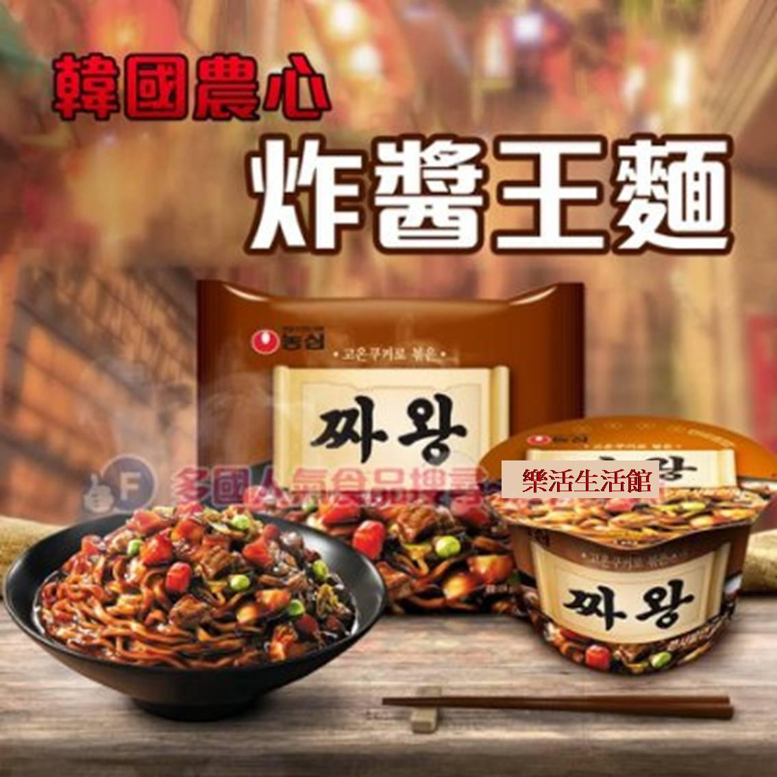 韓國農心炸醬王麵 泡麵拉   【樂活生活館】