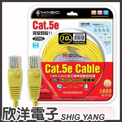 ※ 欣洋電子 ※ Magic 鴻象 Cat.5e Hight-Speed 純銅網路線 (CUPT5-10) 10M/10米/10公尺