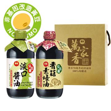 萬家香精選醬品禮盒-純佳釀淡口醬油*1瓶+純佳釀香菇素蠔油*1瓶
