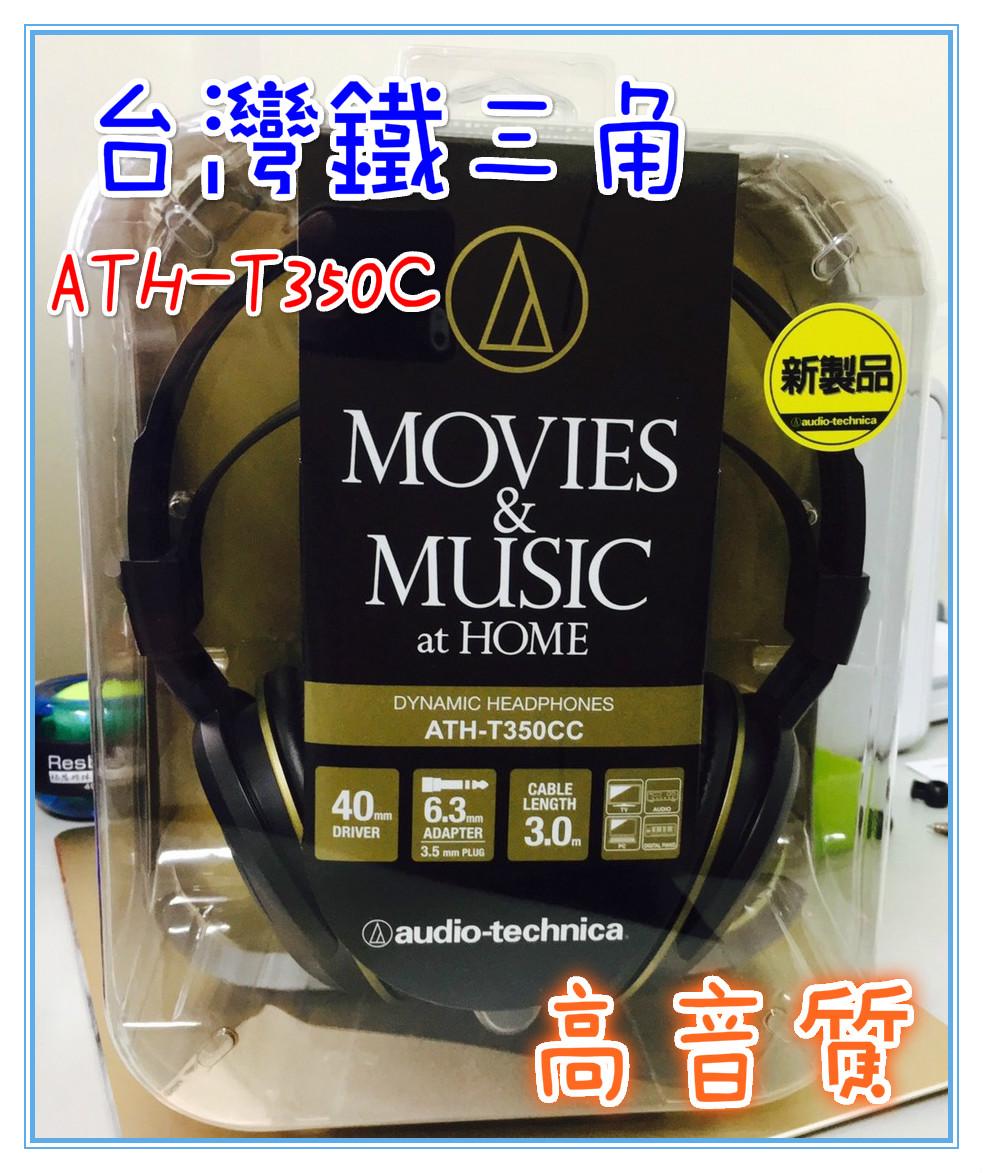 ❤含發票❤代購❤台灣鐵三角ATH-T350CC密閉式動圈型耳機❤Audio-technica❤耳機/電腦周邊/電影/音樂❤