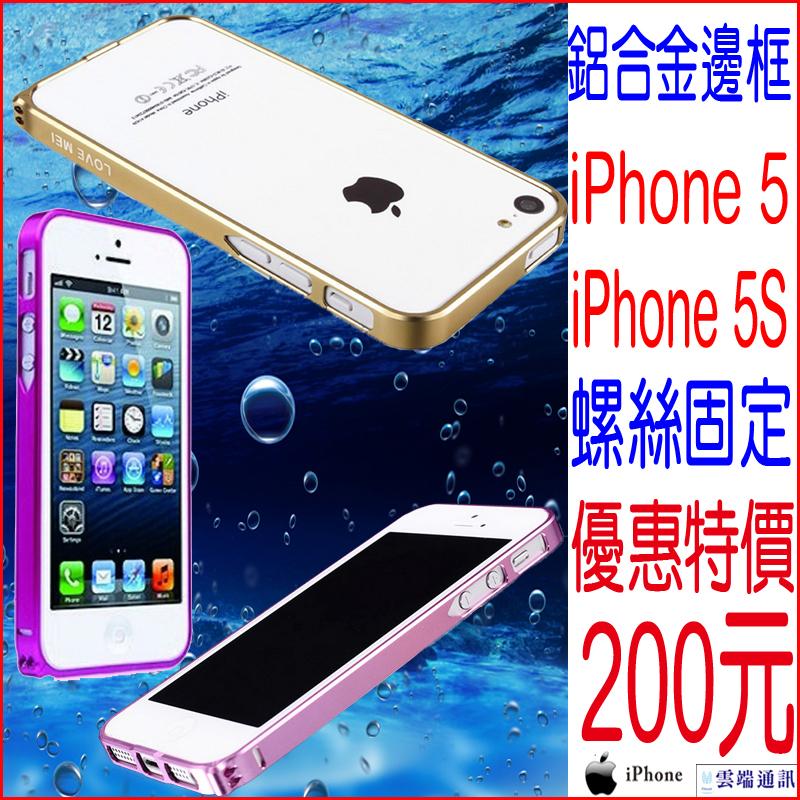 ☆雲端通訊☆APPLE 鋁合金 邊框 iPhone 5 5s 金屬框 鋁框 保護框 保護殼 手機框 螺絲 可拆 手機殼