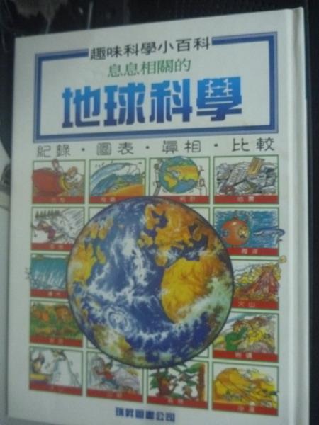 【書寶二手書T9/少年童書_JFW】息息相關的地球科學_LYNN BRESLER