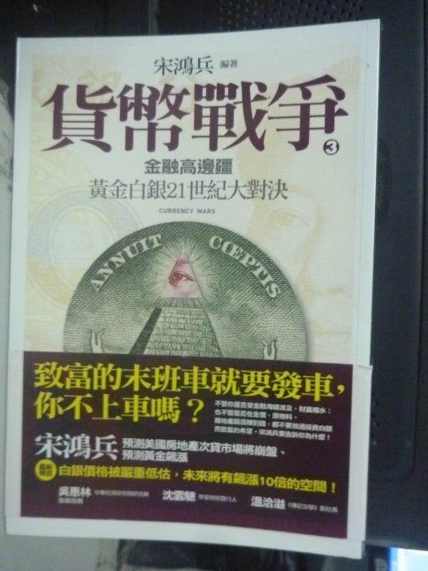 【書寶二手書T1/歷史_LHB】貨幣戰爭3-金融高邊疆_宋鴻兵