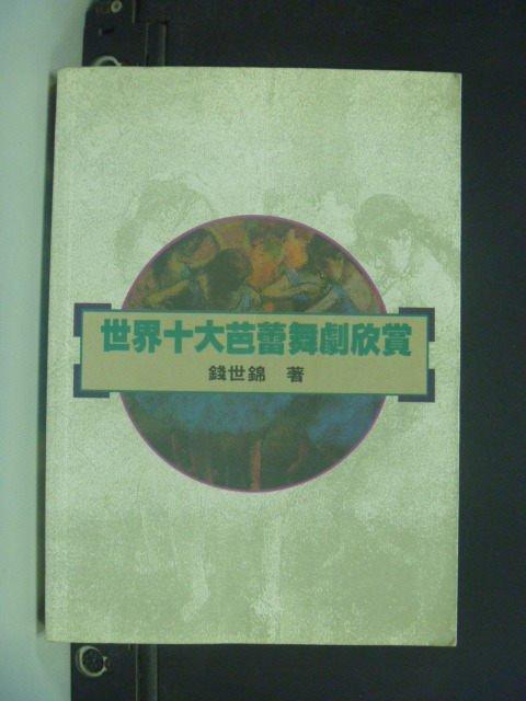 【書寶二手書T9/藝術_JLD】世界十大芭蕾舞劇欣賞_錢世錦