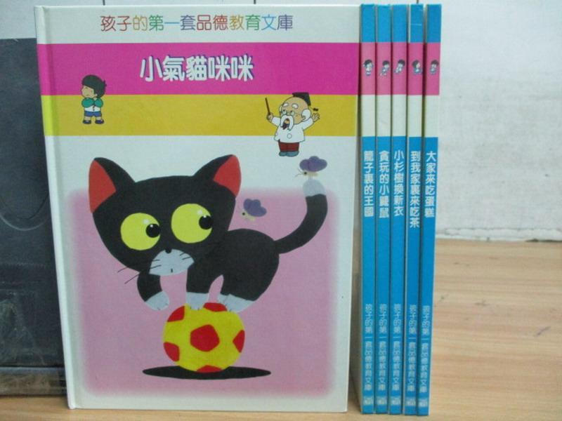 【書寶二手書T7/兒童文學_RDX】小氣貓咪咪_籠子裡的王國等_共6本合售