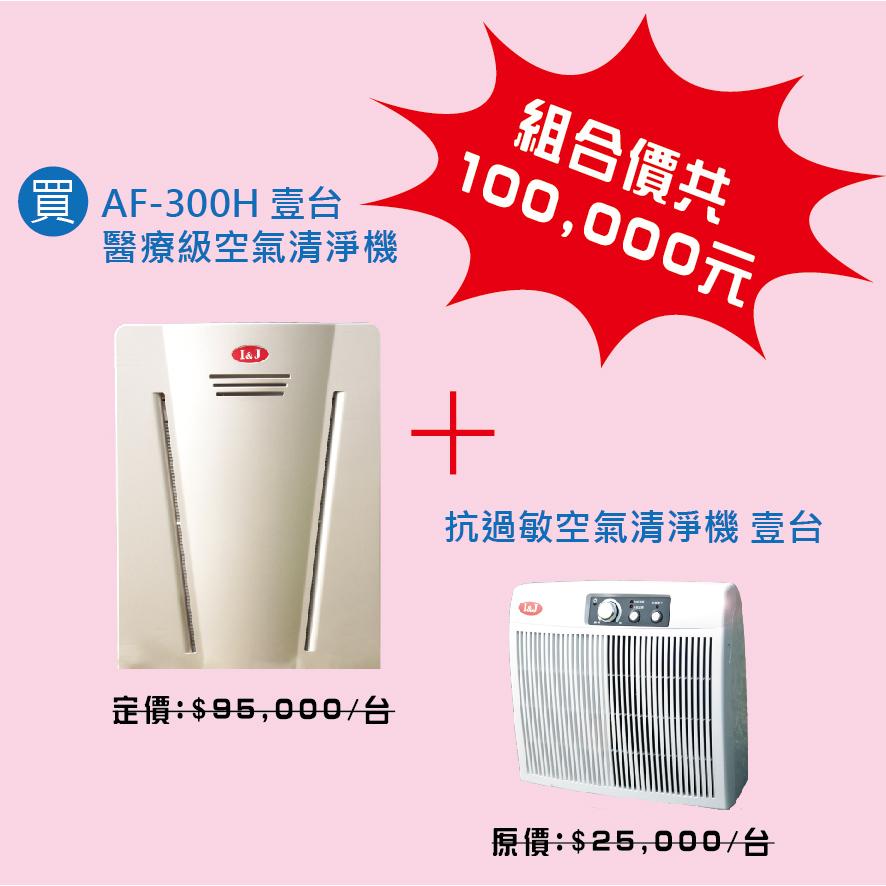 ◆組合價◆AF300H醫療級空氣清淨機1台+抗過敏空氣清淨機1台
