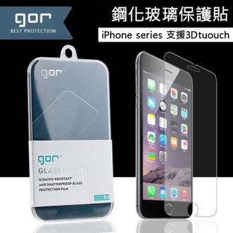 GOR 9H iPhone5 6 7 鋼化 玻璃膜 保護貼 鋼化膜 非滿版