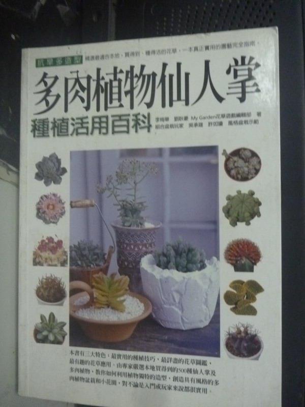 【書寶二手書T1/動植物_LHD】抗旱多造型:多肉植物仙人掌種植活用百科_李梅華