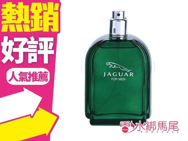 Jaguar 積架 綠色經典香水 100ml TESTER 無蓋 綠色尊爵◐香水綁馬尾◐