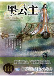 黑公主(03)湧泉幻境