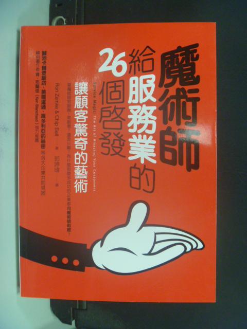【書寶二手書T1/財經企管_LOV】魔術師給服務業的26個啟發_隆‧詹克