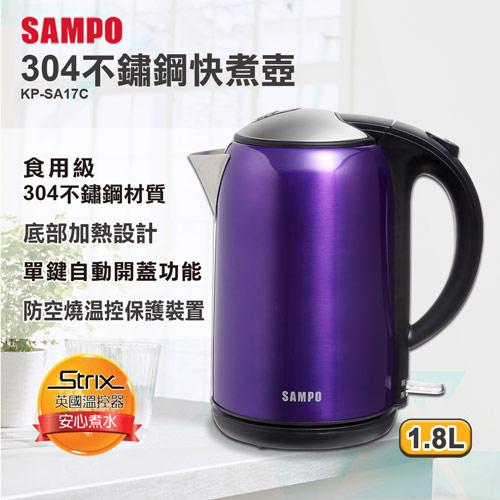 SAMPO聲寶 1.8L不鏽鋼快煮壺 KP-SA17C