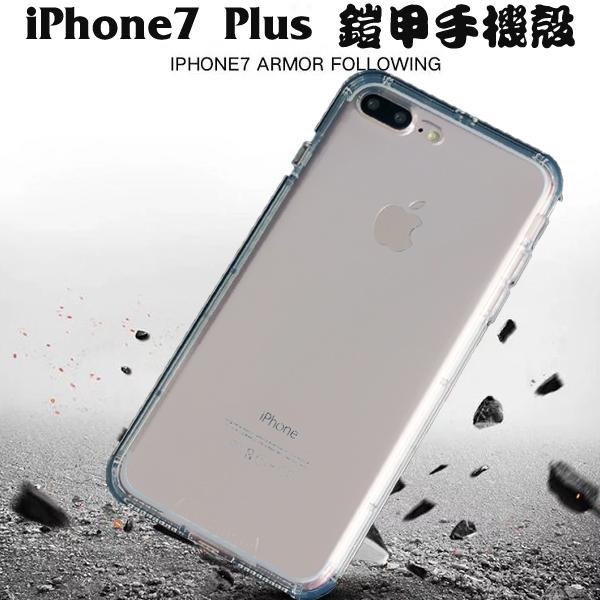 【送鋼化玻璃貼】Apple iPhone 7 Plus 5.5吋 鎧甲防塵防摔套/防滑抗摔TPU套/四角氣囊輕薄保護殼/氣墊防護殼/背蓋/手機殼/外殼/防摔透明殼