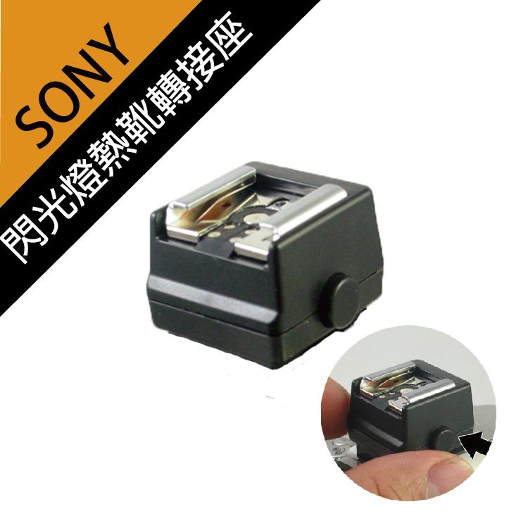 攝彩@ 熱靴轉換座 轉用於 Sony a100 a200 a330 a350 a700 a900 支援PC同步