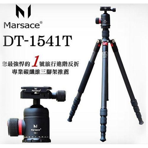 Marsace 瑪瑟士 碳纖維專業三腳架套組 DT-1541T + DB-1雲台 (公司貨)
